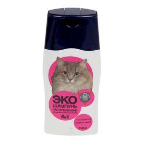 """Шампунь """"Барсик-ЭКО"""" распутывающий, для кошек, 150 мл"""