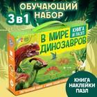 Обучающий набор «В мире динозавров», книга и пазл
