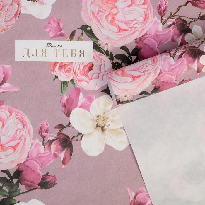 Бумага упаковочная крафтовая Цветы для тебя, 50 70 см