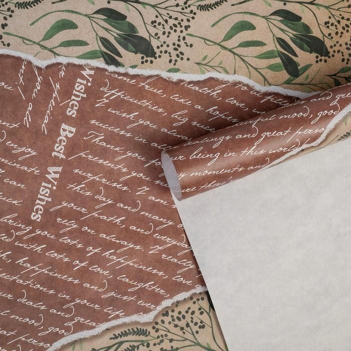 Бумага упаковочная крафтовая Эко листы, 50 70 см
