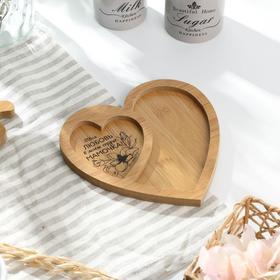 "Блюдо ""Твоя любовь в моём сердце"", 19 х 17,5 см"