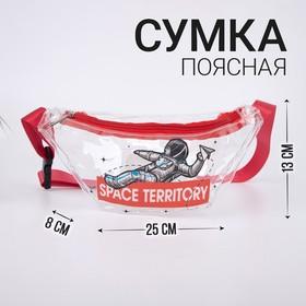 Сумка поясная «Космос» прозрачная, цвет красный