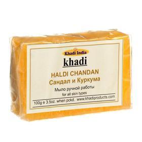 Мыло ручной работы Khadi сандал и куркума, 100 г