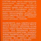 """Пантенол--бальзам после загара и солнечных ожогов """"Ромашка и Череда"""", 90 мл - Фото 2"""
