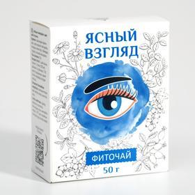 Трваяной чай Ясный взгляд, 50 г