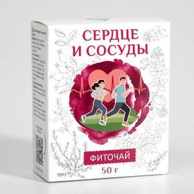 Травяной чай Сердце и сосуды, 50 г