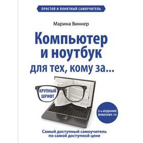 Компьютер и ноутбук для тех, кому за. Простой и понятный самоучитель. 2-е издание. Виннер М.   70178