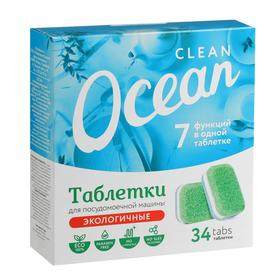 """Экологичные таблетки для посудомоечных машин """"Ocean clean"""", 34 шт"""