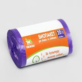 БИО Пакет для уборки за собаками, 24 х 40 см, 15 мкм, рулон 20 шт, фиолетовый Ош