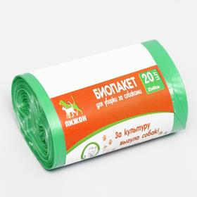БИО Пакет для уборки за собаками, 24 х 40 см, 15 мкм, рулон 20 шт, зелёный Ош