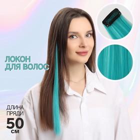 Локон накладной, прямой волос, на заколке, 50 см, 5 гр, цвет бирюзовый