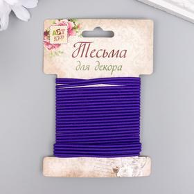 "Тесьма декоративная резинка ""Тёмно-фиолетовая круглая"" намотка 4 м ширина 0,2 см"