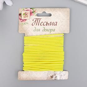 "Тесьма декоративная резинка ""Жёлтая круглая"" намотка 4 м ширина 0,2 см"