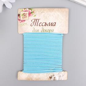 """Тесьма декоративная резинка """"Голубая круглая"""" намотка 4 м ширина 0,2 см"""