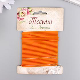 "Тесьма декоративная резинка ""Оранжевая круглая"" намотка 4 м ширина 0,2 см"