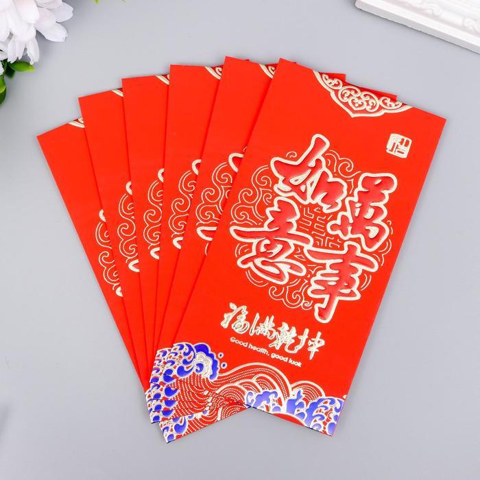 Конверт для амулета красный с золотом Иероглиф - Удача 17х9 см набор 6 шт