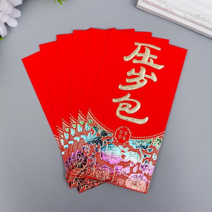 Конверт для амулета красный с золотом Иероглиф - Детский новогодний 17х9 см набор 6 шт