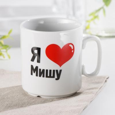 Кружка «Я люблю Мишу», 300 мл - Фото 1