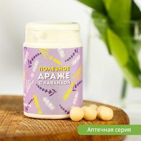 Полезное драже «Доброе здоровье», вкус: лаванда, 60 г.