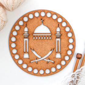 """Заготовка для вязания """"Круг. Мечеть"""" 15 см"""