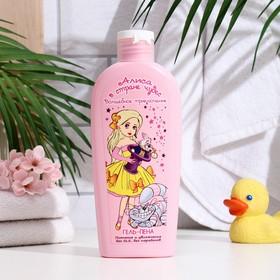 Гель - пена для ванны Алиса в стране чудес  Волшебное Приключение 250 мл