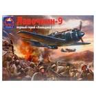 Сборная модель «Истребитель Лавочкин-9» - Фото 2