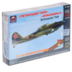 Сборная модель «Штурмовик ИЛ-2»