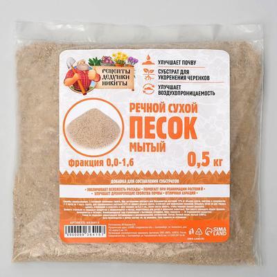 """Речной песок """"Рецепты дедушки Никиты"""", сухой, фр 0,0-1,6, 0,5 кг - Фото 1"""