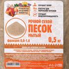 """Речной песок """"Рецепты дедушки Никиты"""", сухой, фр 0,0-1,6, 0,5 кг - Фото 2"""