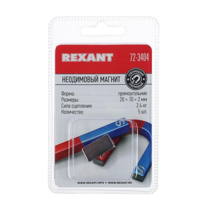 Неодимовый магнит REXANT, прямоугольник 20х10х2 мм, сцепление 2.4 кг, 5 шт.