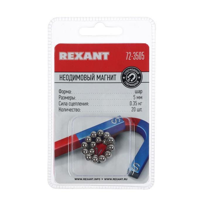 Неодимовый магнит REXANT, шар 5 мм, сцепление 0.35 кг, 20 шт.