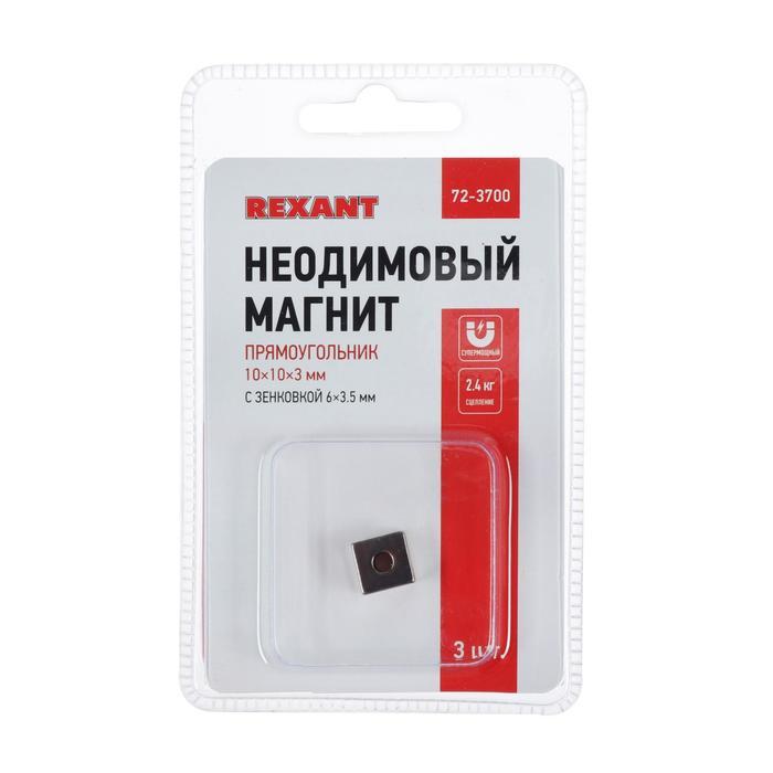 Неодимовый магнит REXANT, прямоугольник 10х10х3 мм, зенковка 6х3.5 мм, 3 шт.