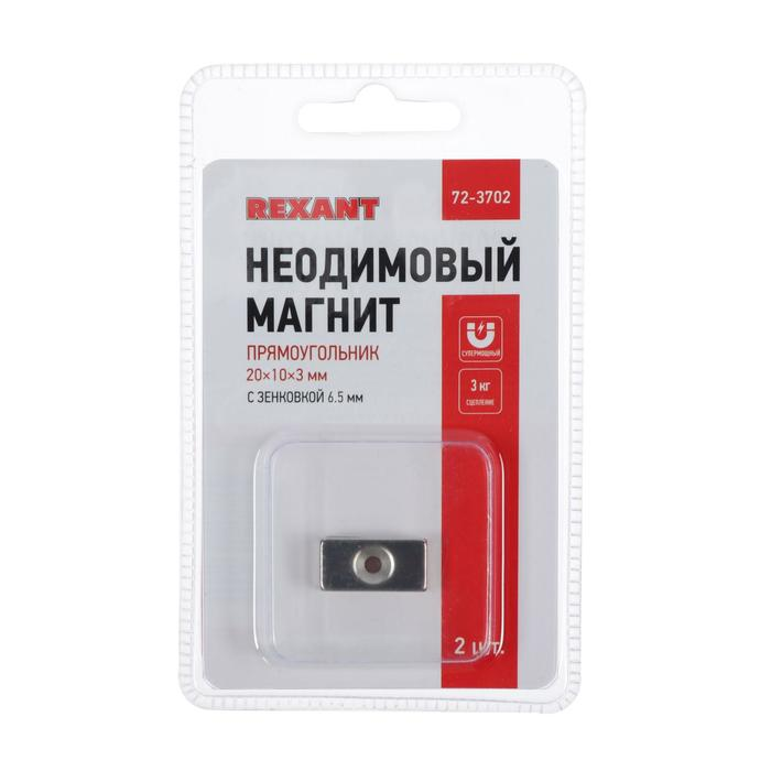 Неодимовый магнит REXANT, прямоугольник 20х10х3 мм, зенковка 6.5х3 мм, 2 шт.