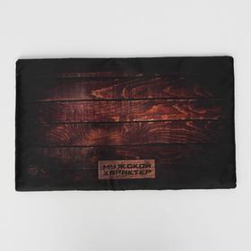 Текстильный матрасик 48х28 см «Мужской характер» Ош