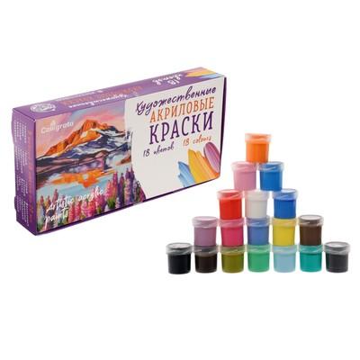 Краска акриловая, набор 18 цветов х 20 мл, Calligrata Художественная (морозостойкая), в картонной коробке - Фото 1
