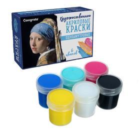 Краска акриловая, набор 6 цветов х 20 мл, Calligrata Pearl перламутровые (морозостойкая), в картонной коробке