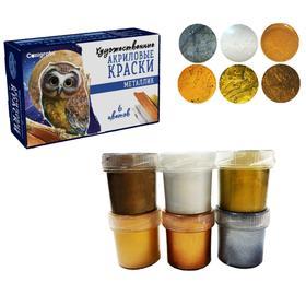 Краска акриловая, набор 6 цветов х 20 мл, Calligrata Metallic металлик (морозостойкая), в картонной коробке