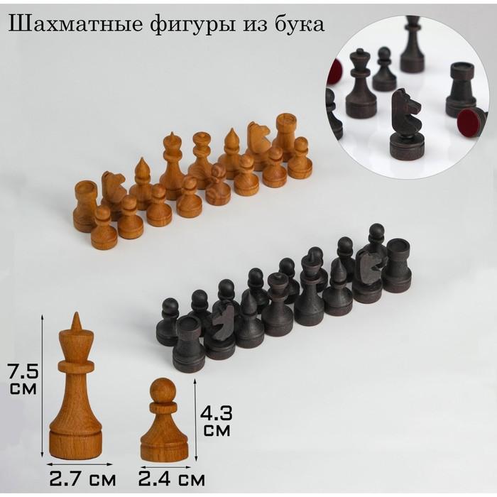 Шахматные фигуры, бук, без утяжеления, h короля7.5 см, d 2,7 cм, h пешки4.3 см, d2,4 cм