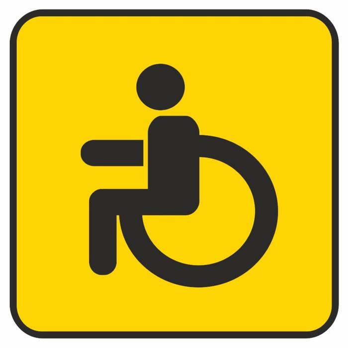 "Автознак ""Инвалид"", 15 х 15 см"