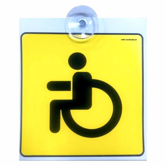 """Автознак """"Инвалид"""", на присоске, пластик, 17 х 16 см"""