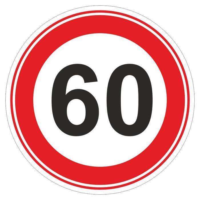 """Автознак """"60"""", большой, 16 х 16 см"""