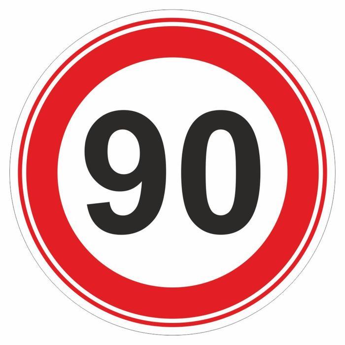 """Автознак """"90"""", большой, 16 х 16 см"""