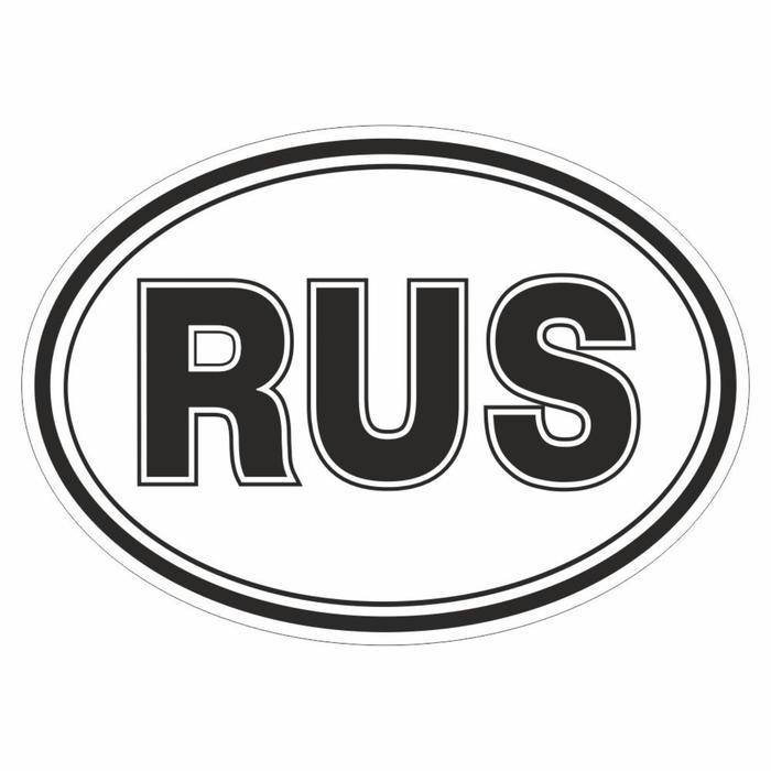"""Автознак """"RUS"""", 1 цвет, наружный, 14 х 10 см"""