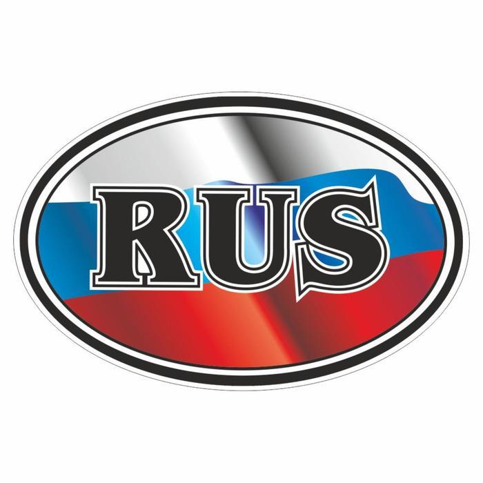 "Автознак ""RUS"", 3 цвета, грузовой, 26 х 17 см"