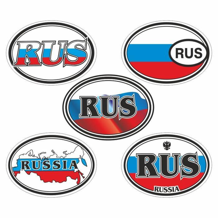 "Автознак ""RUS"", 3 цвета набор №1, 14 х 10 см"