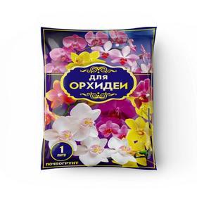 Почвогрунт для орхидей 'Мир цветов', 1 л Ош