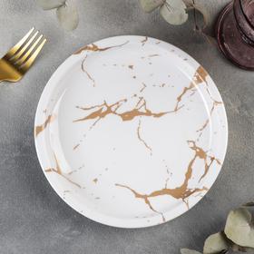 Тарелка «Аура», 19×2,5 см, цвет бело-золотой