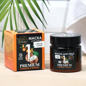 Маска для лица с белой глиной TambuSun Premium №1 «Очищение и питание», 150 мл