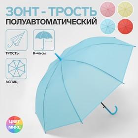 Зонт - трость полуавтоматический «Пастель», 8 спиц, R = 46 см, цвет МИКС Ош