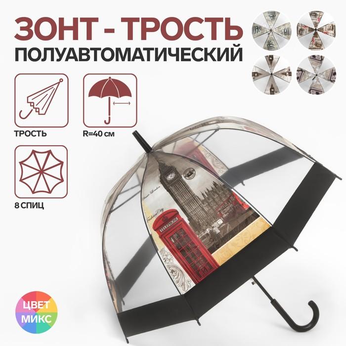 Зонт - трость полуавтоматический «Города», 8 спиц, R = 40 см, цвет МИКС